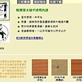 室內外用面漆~透明型塗刷後可見木紋-色號004-006