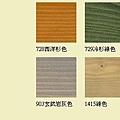 室內外用面漆~透明型塗刷後可見木紋-色號728-1415