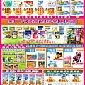 201112德芳週年慶-背面.jpg