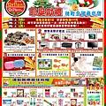 201112德芳太平店週年慶-正面.jpg