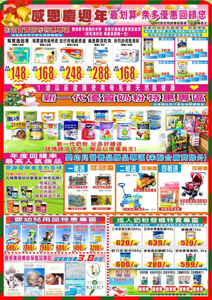 201112德芳太平店週年慶-背面.jpg