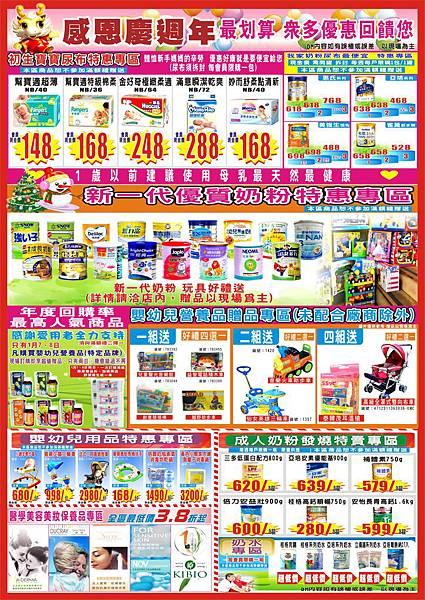 2012德芳藥局-成功店週年慶-背面.jpg