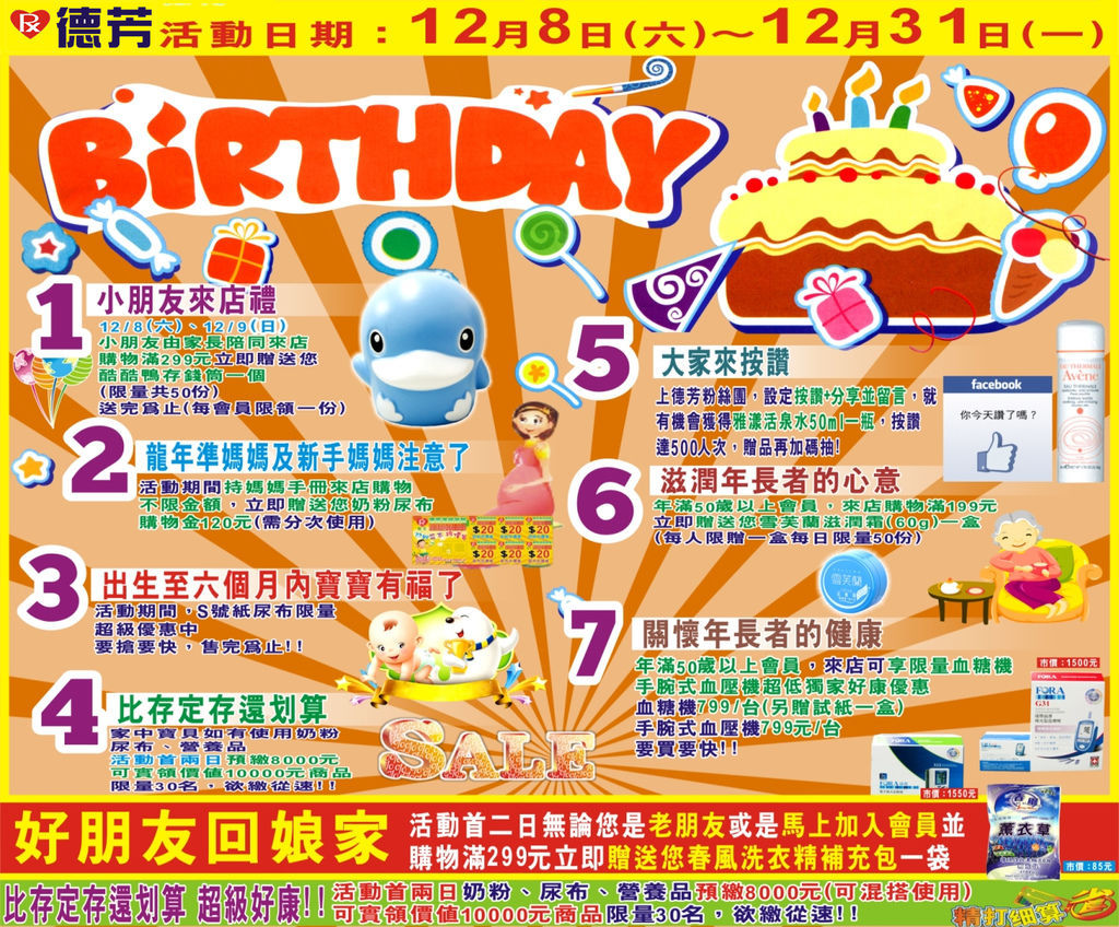 德芳保健藥妝,歡慶週年慶(2012/12/08~12/31)