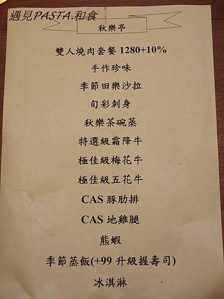 秋樂亭 002