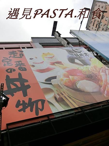 日本料理 143