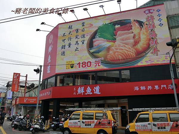 鮮魚道 004