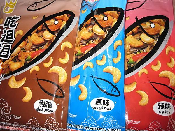 水晶魚腰果(原味、辣味、黑胡椒)