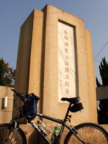 位在南橫起點(南化北寮村)附近的南橫開通紀念碑