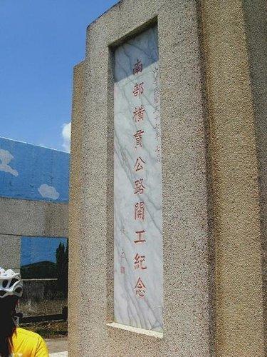 南橫開通紀念碑