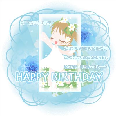 玉米,生日快樂:)