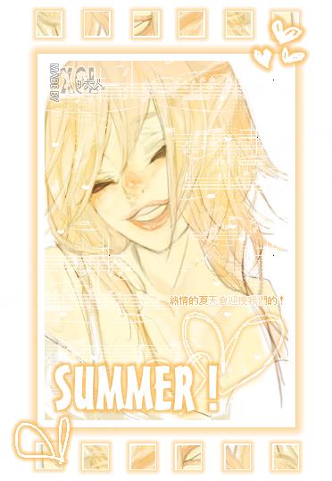 夏日慶典。