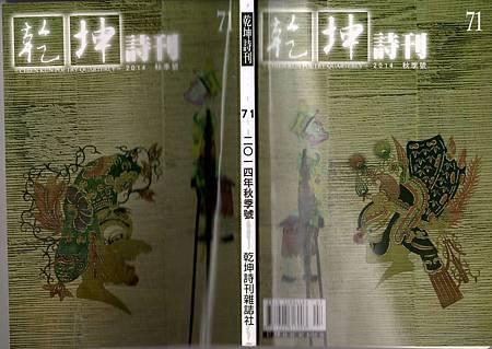 乾坤詩刋第71期秋季號