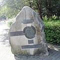 三國交界示意碑