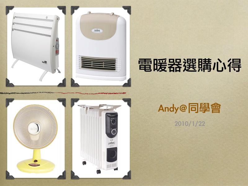 電暖器選購心得.001.png