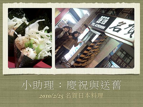 20100225名賀.001.png