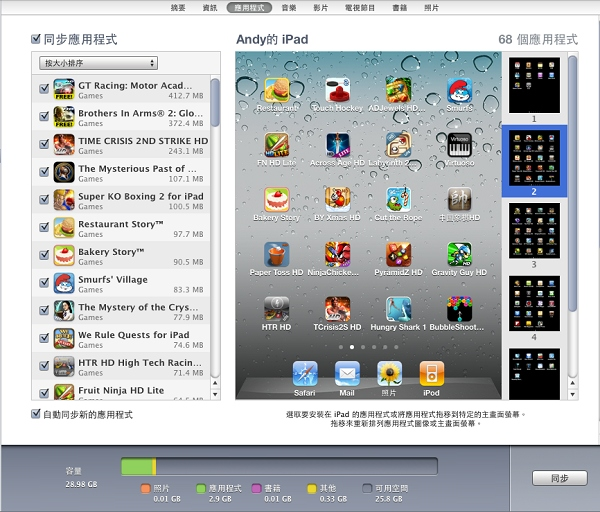 螢幕快照 2010-12-25 下午2.56.34.jpg