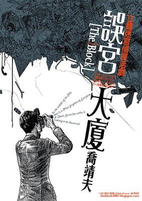 Block-Poster.jpg
