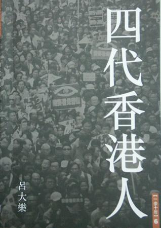 第四代香港人