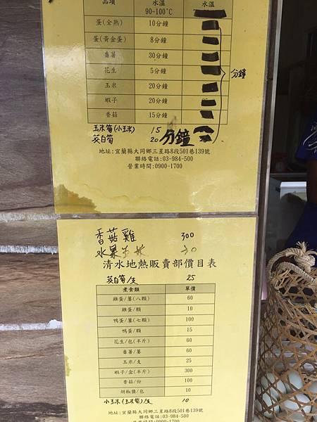 宜蘭and早餐店_614.jpg