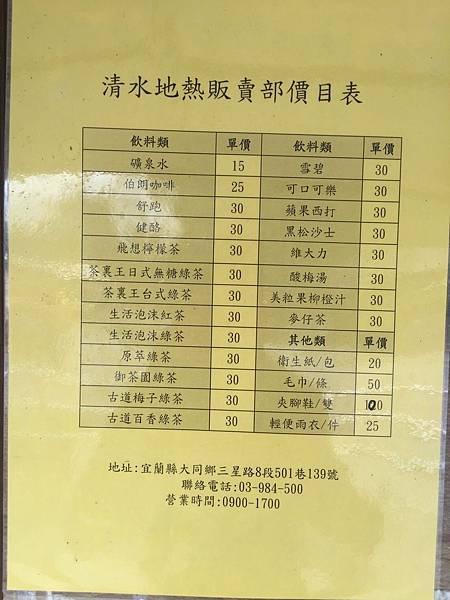 宜蘭and早餐店_5275.jpg