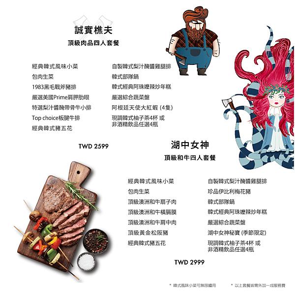 FB網路菜單-相簿用-02.png