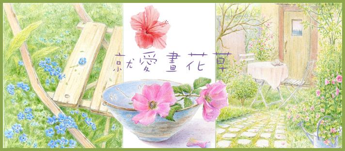 就愛畫花草banner.jpg