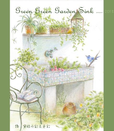 green green garden sink2015