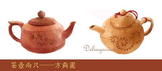 茶壺兩只(方與圓).jpg