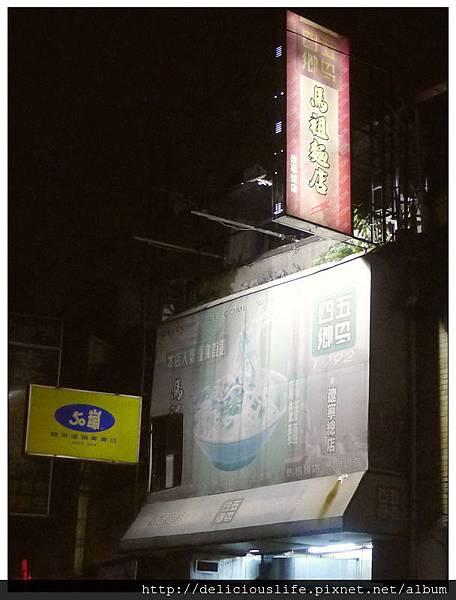 四鄉五島-馬祖麵店招牌