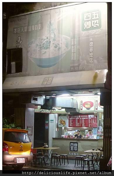 四鄉五島-馬祖麵店外觀