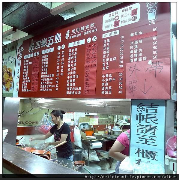 四鄉五島-馬祖麵店