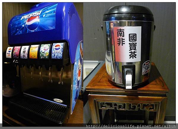 飲料機&南非國寶茶