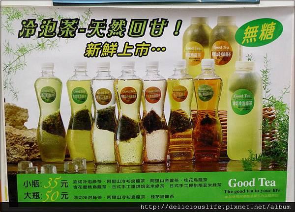 茶品廣告海報