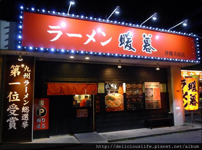 暖暮沖繩美原店