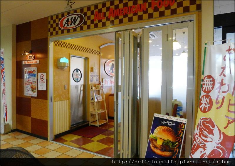 A&W漢堡店