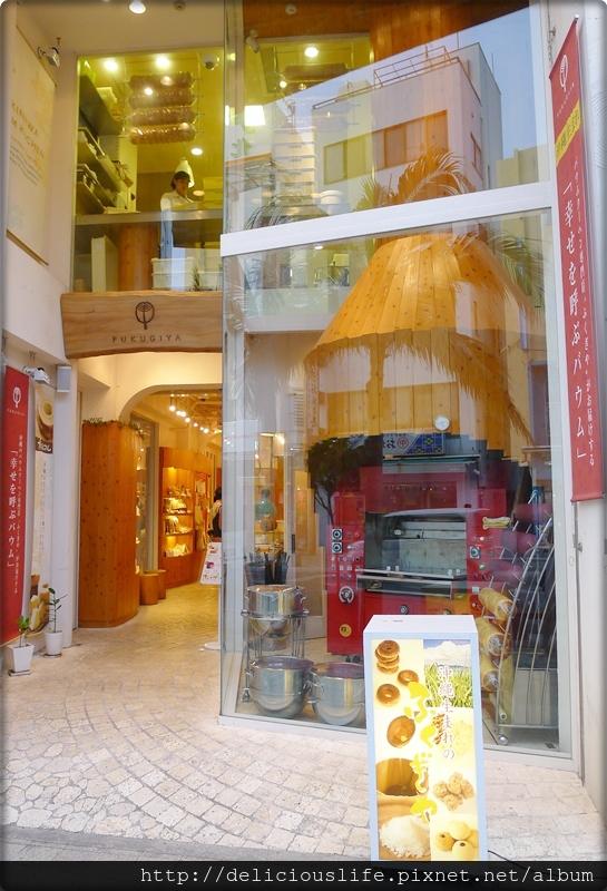FUKUGIYA年輪蛋糕專賣店