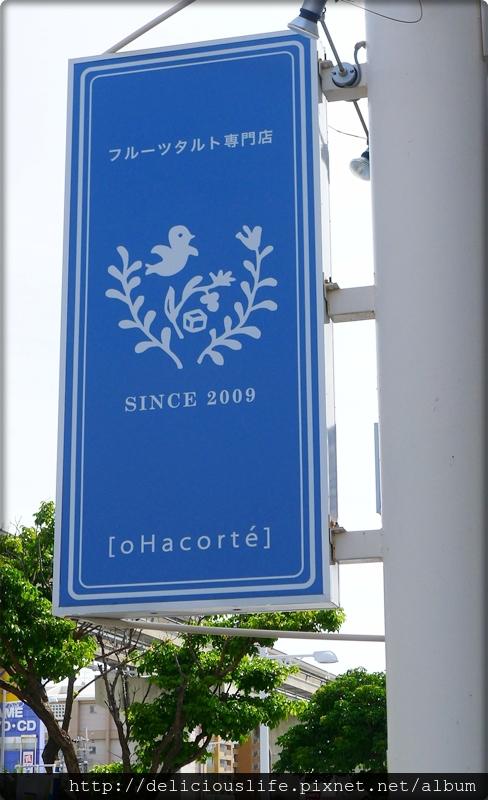 oHacorte水果塔專門店