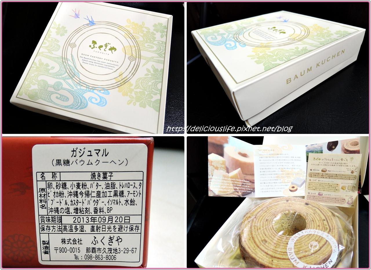 FUKUGIYA年輪蛋糕