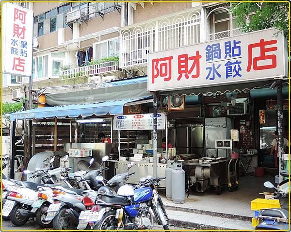 阿財鍋貼水餃店