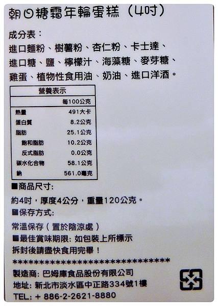 朝日糖霜年輪蛋糕成分介紹