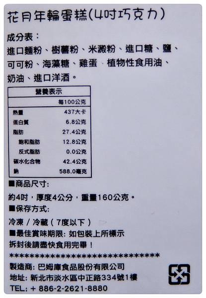 花月年輪蛋糕成分介紹
