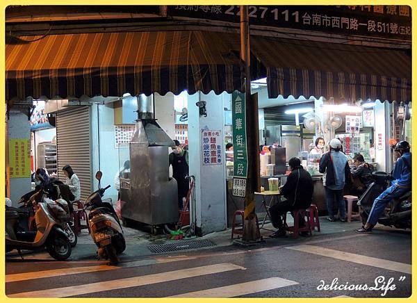 水仙宮永樂市場米糕1