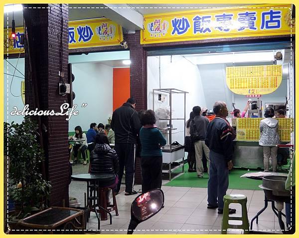 阿成炒飯專賣店1