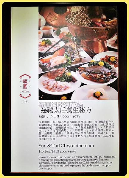 豪華海陸菊花鍋店外介紹看板