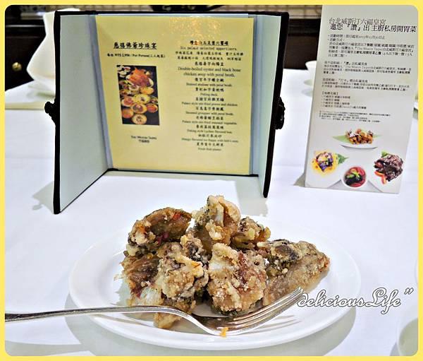 小菜-炸石斑魚頭