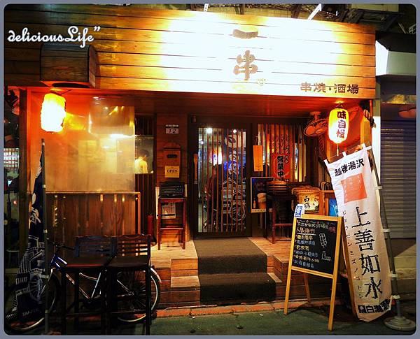 一串-串燒‧酒場