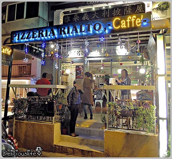 雅朵義大利披薩屋