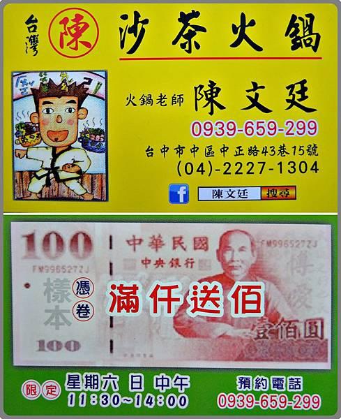 陳沙茶名片
