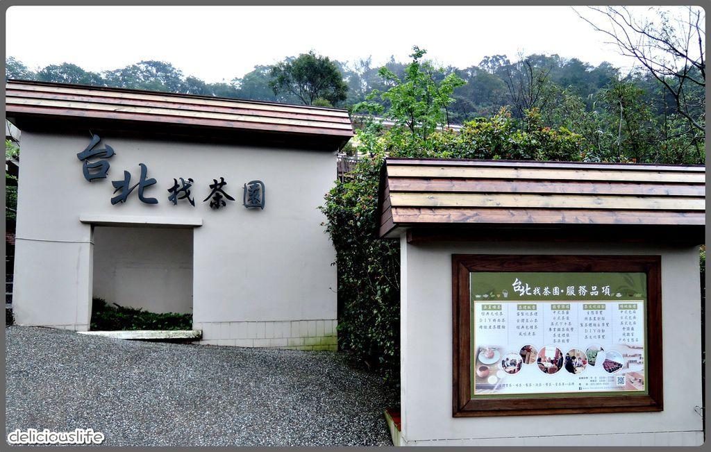 台北找茶園-1