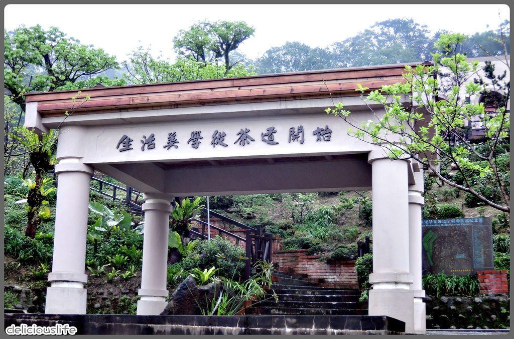 台北找茶園-2